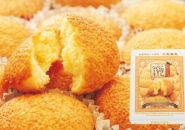 ふるさと納税でおすすめ!お菓子 こがしバターケーキ6個入(32箱)